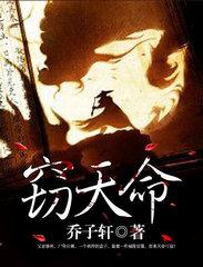 男主是叶长生的小说,窃天命全文完结版免费阅读