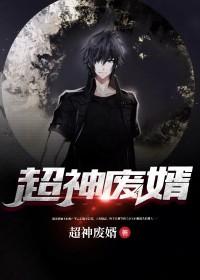男主是李云东的小说,超神废婿全文完结版免费阅读
