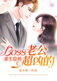 男主是韩霆煜的小说,重生隐婚:Boss老公超凶的全文完结版免费阅读
