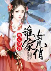 男主是池季远的小说,嫡女涅磐:谁家女儿俏全文完结版免费阅读