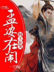 男主是盛嘉彦的小说,孟婆在闹,阎王在笑全文完结版免费阅读  第1张