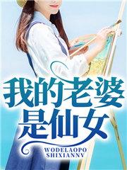 男主是江城的小说,我的老婆是仙女全文完结版免费阅读