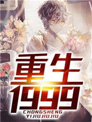 男主是林东的小说,重生1999全文完结版免费阅读